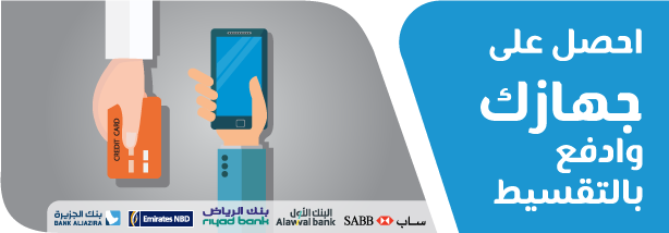 Mobily التقسيط مع البطاقة الائتمانية